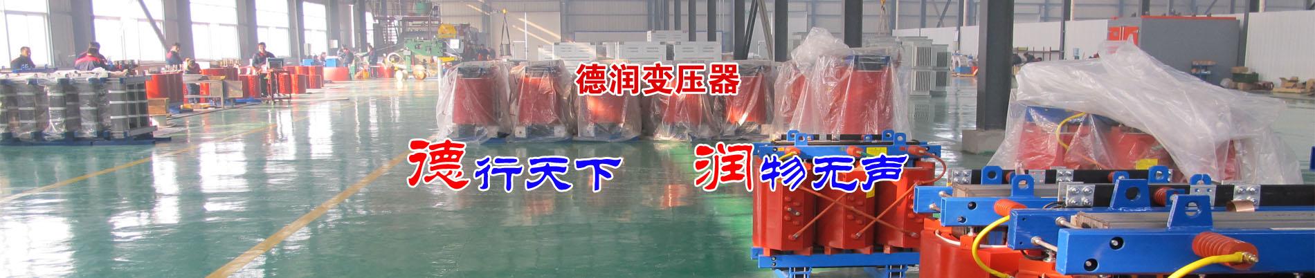 莱芜干式变压器厂