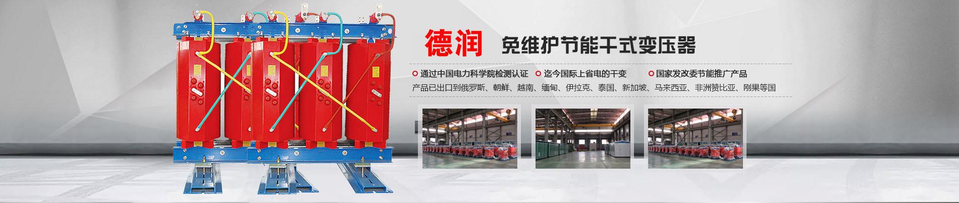 莱芜干式变压器厂家